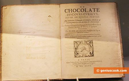 Старинная книга о шоколаде